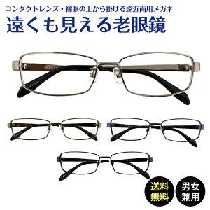 【遠くも見える老眼鏡】遠近両用 スクエア メタル フレーム 鼻パッド +1.0 +1.5 +2.0 +2.5 老眼鏡 リーディンググラス シニアグラス 遠視 老眼 裸眼 度なし 伊達 だて ダテ メガネ レディース メン
