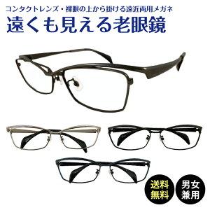 【遠くも見える老眼鏡】遠近両用 大きめ 幅広め スクエア メタル フレーム 鼻パッド +1.0 +1.5 +2.0 +2.5 老眼鏡 リーディンググラス シニアグラス 遠視 老眼 裸眼 度なし 伊達 だて ダテ メガネ