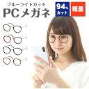 ブルーライトカット メガネ 94% 軽量 ボストン 丸眼鏡 UV 紫外線 カットレディース メンズ 男性 女性 子供 おしゃれ …