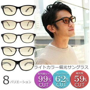 サングラス 日本製 偏光 レンズ uvカット メンズ レディース 紫外線 ブルーライト カット 特殊レンズ 薄め レンズ 伊達メガネ 疲れにくい 鯖江 ドライブ ビジネス スポーツ PCメガネ メラニン