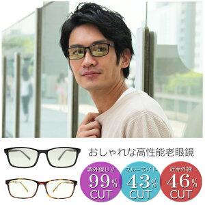 おしゃれ 老眼鏡 リーディンググラス シニアグラス ブルーライト UV カット 鯖江 メーカー 企画 メンズ レディース 兼用 メガネ タイプ 薄め ライトカラー プレゼント に最適 軽量 柔軟 素材 T