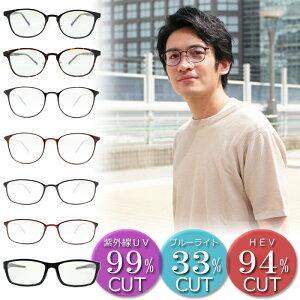 【 瞳・肌のケアを一番に考えた 】クリアレンズ サングラス [ UV420 カット / ブルーライトカット ]信頼の鯖江産 レンズ メンズ/レディース 兼用 ハイクオリティー メガネ eight tokyo