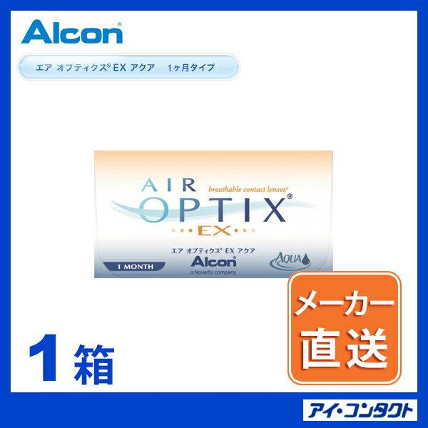 【1箱】 エアオプティクスEXアクア 【3枚】 (コンタクトレンズ/1ヶ月交換/1MONTH/O2オプティクス/チバビジョン/日本アルコン/CIVA VISION)