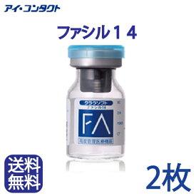 ◆送料無料◆【2枚セット】 ファシル14 (コンタクトレンズ/ソフト/シード)