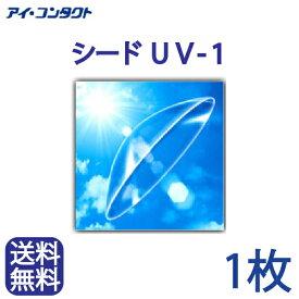 ◆送料無料◆メール便◆【1枚】シード UV-1 ( コンタクトレンズ コンタクト ハードレンズ ハードコンタクト UV1 ユーブイワン シード SEED )