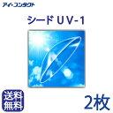 送料無料【2枚】 シード UV-1 ( コンタクトレンズ コンタクト ハードレンズ ハードコンタクト UV1 ユーブイワン シー…
