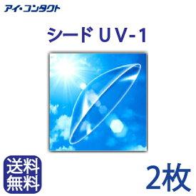 送料無料【2枚】 シード UV-1 ( コンタクトレンズ コンタクト ハードレンズ ハードコンタクト UV1 ユーブイワン シード SEED )