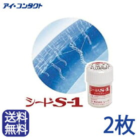 送料無料【2枚】 シード S-1 ( コンタクトレンズ コンタクト ハードレンズ ハードコンタクト S1 エスワン シード SEED )