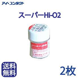 送料無料【2枚】 シード スーパーHi-O2 ( コンタクトレンズ コンタクト ハードレンズ ハードコンタクト HIO2 ハイオーツー シード SEED )