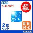 ◆送料無料◆代引不可【2枚セット】 シード UV-1 (UV1/ハードレンズ/ハードコンタクト)