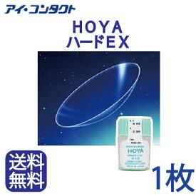 ◆送料無料◆代引不可◆メール 【 1枚 】 HOYA ハードEX ( コンタクトレンズ コンタクト ハードレンズ ハードコンタクト EX ホヤ )