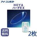 送料無料【2枚】 HOYA ハードEX ( コンタクトレンズ コンタクト ハードレンズ ハードコンタクト EX ホヤ )