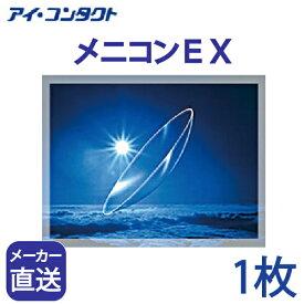 ◆送料無料◆【代引不可】【1枚】 メニコンEX ( コンタクトレンズ コンタクト ハードレンズ ハードコンタクト EX menicon )