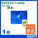 【1枚】 ボシュロム EX-O2 (EXO2/ハードレンズ/ハードコンタクト)