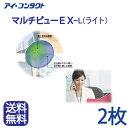 送料無料【2枚】HOYA マルチビューEX-L (ライト) ( コンタクトレンズ コンタクト ハードレンズ ハードコンタクト EXラ…