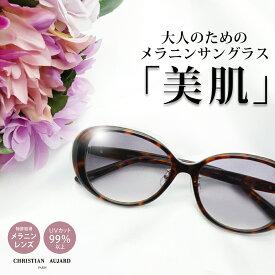 サングラス レディース メラニンサングラス uvカット クリスチャンオジャール ブルーライトカット メラニングラス ブランド おしゃれ 薄い 色 透明 クリアレンズ ドライブ オーバルタイプ プレゼント 贈り物 sunglasses CA-S605