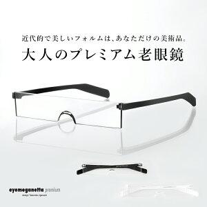 老眼鏡 おしゃれ アイメガネッタプレミアム 男性 女性 シニアグラス リーディンググラス スクエアタイプ 軽い 敬老の日 プレゼント 贈り物 eye meganetta premium