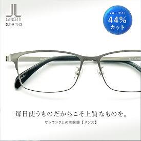 老眼鏡 おしゃれ メンズ リーディンググラス シニアグラス ブルーライトカット 男性用 PC用 ケース付き 携帯用 かっこいい 軽い LC-R701