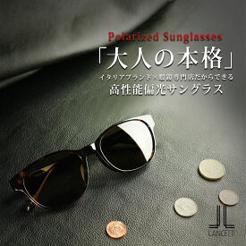 偏光サングラス メンズ ランチェッティ uvカット 偏光 おしゃれ ブランド ウェリントン ボストン スクエア ドライブ 車 運転 釣り男性用 プレゼント ギフト 贈り物 sunglasses
