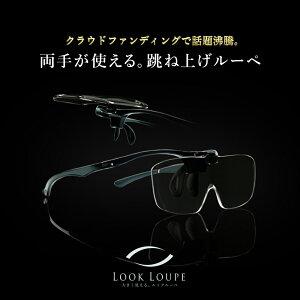 ルーペメガネ 拡大鏡 両手が使える跳ね上げルーペ ルックルーペ 1.6倍 メンズ レディース 男性 女性 眼鏡 プレゼント ダークグレー ワインレッド