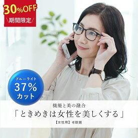 老眼鏡 おしゃれ レディース ブルーライトカット クリスチャンオジャール VS-R-802 リーディンググラス ブルーカット パソコン pc スマホ 老眼鏡 メガネ クリアレンズ 日本製 まつ毛にあたりにくい ウェリントンタイプ 女性用 プレゼント 贈り物