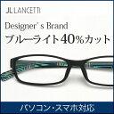 【送料無料】ブルーライトカット 日本製レンズ ブランド おしゃれ PC老眼鏡 男性用 LC-R502 ケースセット ランチェッティ|PCメガネ シニアグラス メンズ リーディンググラス めがね シニア