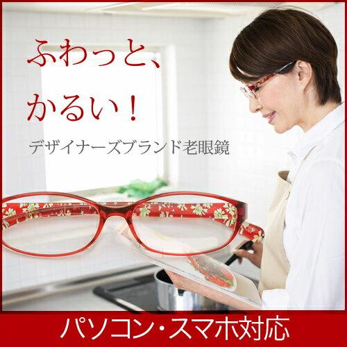 【送料無料】老眼鏡 ブルーライト40%カット 日本製レンズ おしゃれ 女性用 PC老眼鏡 クリスチャンオジャール リーディンググラス ケース付ca-r303c シニアグラス レディース パソコン用メガネ ブルーライトカット プレゼント