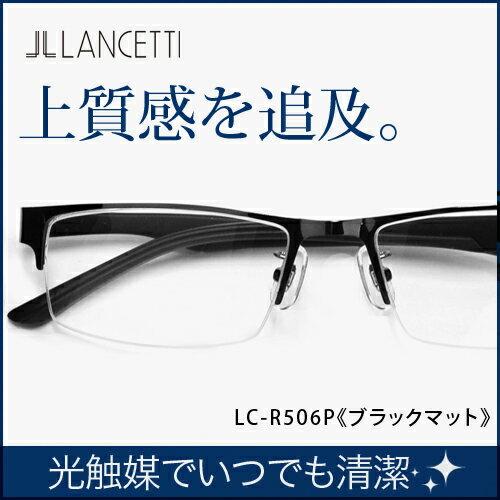 【送料無料】老眼鏡 男性用 ブルーライト35%カット ブランド老眼鏡 日本製非球面レンズ ランチェッティ LANCETTI メンズ リーディンググラス シニアグラス おしゃれ 軽い あす楽 ケースセット パソコン用 PC (LC-R506 ブラックマット)