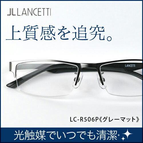 【送料無料】老眼鏡 男性用 ブルーライト35%カット ブランド老眼鏡 日本製非球面レンズ ランチェッティ LANCETTI メンズ リーディンググラス シニアグラス おしゃれ 軽い あす楽 ケースセット パソコン用 PC (LC-R506 グレーマット)