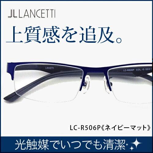 【送料無料】老眼鏡 男性用 ブルーライト35%カット ブランド老眼鏡 日本製非球面レンズ ランチェッティ LANCETTI メンズ リーディンググラス シニアグラス おしゃれ 軽い あす楽 ケースセット パソコン用 PC (LC-R506 ネイビーマット)