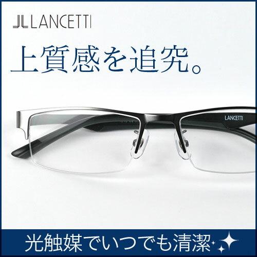 【送料無料】老眼鏡 男性用 ブルーライト35%カット ブランド老眼鏡 日本製非球面レンズ ランチェッティ LANCETTI メンズ リーディンググラス LC-R506 シニアグラス おしゃれ 軽い あす楽 ケースセット パソコン用 PC プレゼント ギフト