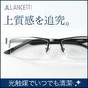 【送料無料】老眼鏡 男性用 ブルーライト35%カット ブランド老眼鏡 日本製非球面レンズ ランチェッティ LANCETTI メ…