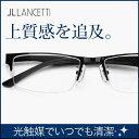 【送料無料】老眼鏡 男性用 ブランド老眼鏡 日本製非球面レンズ ランチェッティ LANCETTI メンズ リーディンググラス LC-R506 シニアグラス おしゃれ めがね グラス 軽い あす楽 ケー