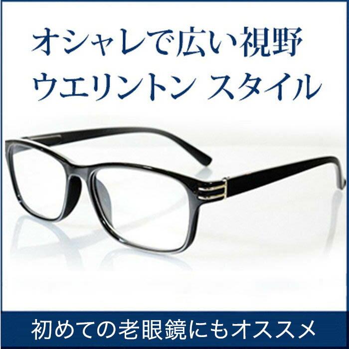 【送料無料】ブルーライト15%カット 老眼鏡 おしゃれ 男性用 女性用 トラッド シニアグラス ブラック RB-5251 メガネ拭きセット|めがね レディース メンズ リーディンググラス i4u ウェリントン 軽量 母の日 グラス ウエリントン プレゼント ギフト