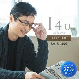 老眼鏡 おしゃれ メンズ ブルーライトカット BA-R1001 リーディンググラス シニアグラス ブルーカット パソコン pc スマホ 老眼鏡 メガネ クリアレンズ 日本製 軽い まつ毛にあたりにくい スクエアタイプ TR90 男性用 プレゼント 贈り物