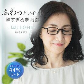 老眼鏡 おしゃれ レディース ブルーライトカット リーディンググラス シニアグラス ブルーカット パソコン pc スマホ 老眼鏡 メガネ クリアレンズ 軽い まつ毛にあたりにくい スクエアタイプ TR90 女性用 プレゼント 贈り物 BA-R2001