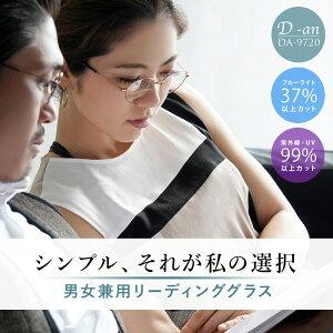 老眼鏡 おしゃれ レディース メンズ ブルーライトカット 男女兼用 DA-9720 リーディンググラス シニアグラス ブルーカット パソコン pc スマホ 老眼鏡 メガネ クリアレンズ 日本製 軽い まつ毛