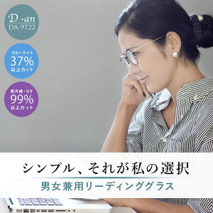 老眼鏡 おしゃれ リーディンググラス シニアグラス ブルーライトカット レディース メンズ 日本製レンズ PC用 ケース付き 携帯用 スマホ用 かっこいい 40代 軽い 男性用 女性用 シンプル D-an D