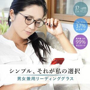 老眼鏡 おしゃれ リーディンググラス シニアグラス ブルーライトカット レディース メンズ日本製レンズ PC用 ケース付き 携帯用 スマホ用 かっこいい 40代 軽い 男性用 女性用 シンプル D-an DA