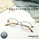 老眼鏡 おしゃれ メンズ ブルーライトカット リーディンググラス シニアグラス ブルーカット パソコン pc スマホ 老眼…