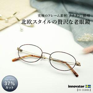 老眼鏡 おしゃれ メンズ ブルーライトカット iv-31001 リーディンググラス シニアグラス ブルーカット パソコン pc スマホ 老眼鏡 メガネ クリアレンズ 日本製 軽い まつ毛にあたりにくい オー