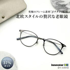 老眼鏡 おしゃれ メンズ ブルーライトカット iv-31004 リーディンググラス シニアグラス ブルーカット パソコン pc スマホ 老眼鏡 メガネ クリアレンズ 日本製 軽い まつ毛にあたりにくい ウェリントンタイプ 男性用 プレゼント 贈り物