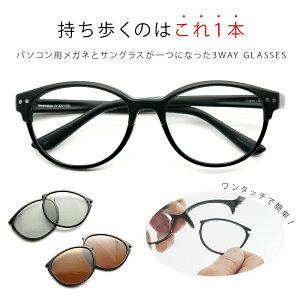 イノベーター innovator IV-3301 サングラス 眼鏡 メガネ 3WAY ブルーライトカット UVカット 紫外線 マルチグラス 偏光レンズ おしゃれ シンプル ボストン 軽量 ケース付き