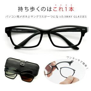 イノベーター innovator IV-3302 サングラス 眼鏡 メガネ 3WAY ブルーライトカット UVカット 紫外線 マルチグラス 偏光レンズ おしゃれ シンプル スクエア 軽量 ケース付き