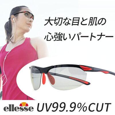 エレッセスポーツサングラスUV99.8%以上カットUVカットブルーライトカット女性用フィットおしゃれ軽量軽いケース付レンズクロス付選べるカラー