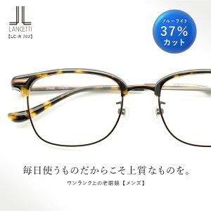 老眼鏡 おしゃれ メンズ ブルーライトカット ランチェッティ LC-R702 メタル リーディンググラス シニアグラス ブルーカット パソコン pc スマホ 老眼鏡 メガネ クリアレンズ 日本製 軽い ウェ