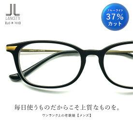老眼鏡 おしゃれ メンズ ブルーライトカットランチェッティ LC-R703 メタル リーディンググラス シニアグラス ブルーカット パソコン pc スマホ 老眼鏡 メガネ クリアレンズ 日本製 軽い ボストンタイプ 男性用 プレゼント 贈り物