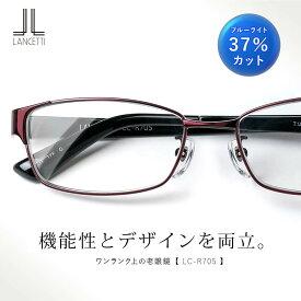 老眼鏡 おしゃれ メンズ ブルーライトカット ランチェッティ LC-R705 メタル リーディンググラス シニアグラス ブルーカット パソコン pc スマホ 老眼鏡 メガネ クリアレンズ 日本製 軽い スクエアタイプ 男性用
