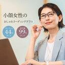 老眼鏡 おしゃれ レディース ブルーライトカット率44% 小顔の女性向け 小さいサイズ 紫外線99%カットリーディンググ…