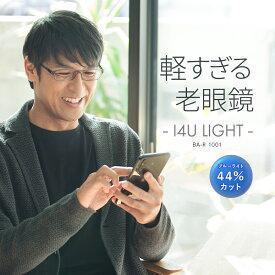 老眼鏡 おしゃれ メンズ ブルーライトカットリーディンググラス シニアグラス ブルーカット パソコン pc スマホ 老眼鏡 メガネ クリアレンズ 軽い まつ毛にあたりにくい スクエアタイプ TR90 男性用 プレゼント 贈り物 BA-R1001